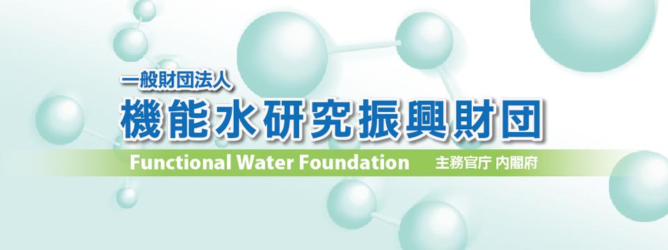 一般財団法人 機能水研究振興財団