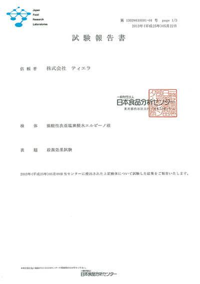 大阪府門真市の微酸性次亜塩素酸水のエルビーノの016.大腸菌、黄色ブドウ球菌検査結果