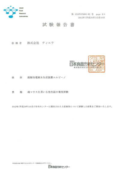 大阪府門真市の微酸性次亜塩素酸水のエルビーノの017.雌マウスを用いる急性経口毒性試験検査結果
