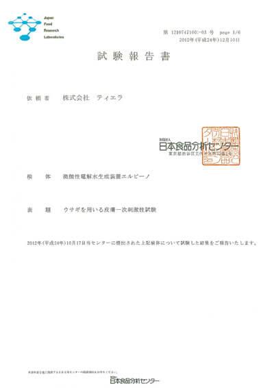 大阪府門真市の微酸性次亜塩素酸水のエルビーノの018.ウサギを用いる皮膚一次刺激性試験検査結果