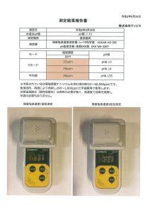 次亜塩素酸水のNITEでの試験結果についてエルビーノの測定結果