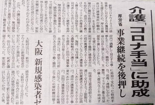 新聞 読売