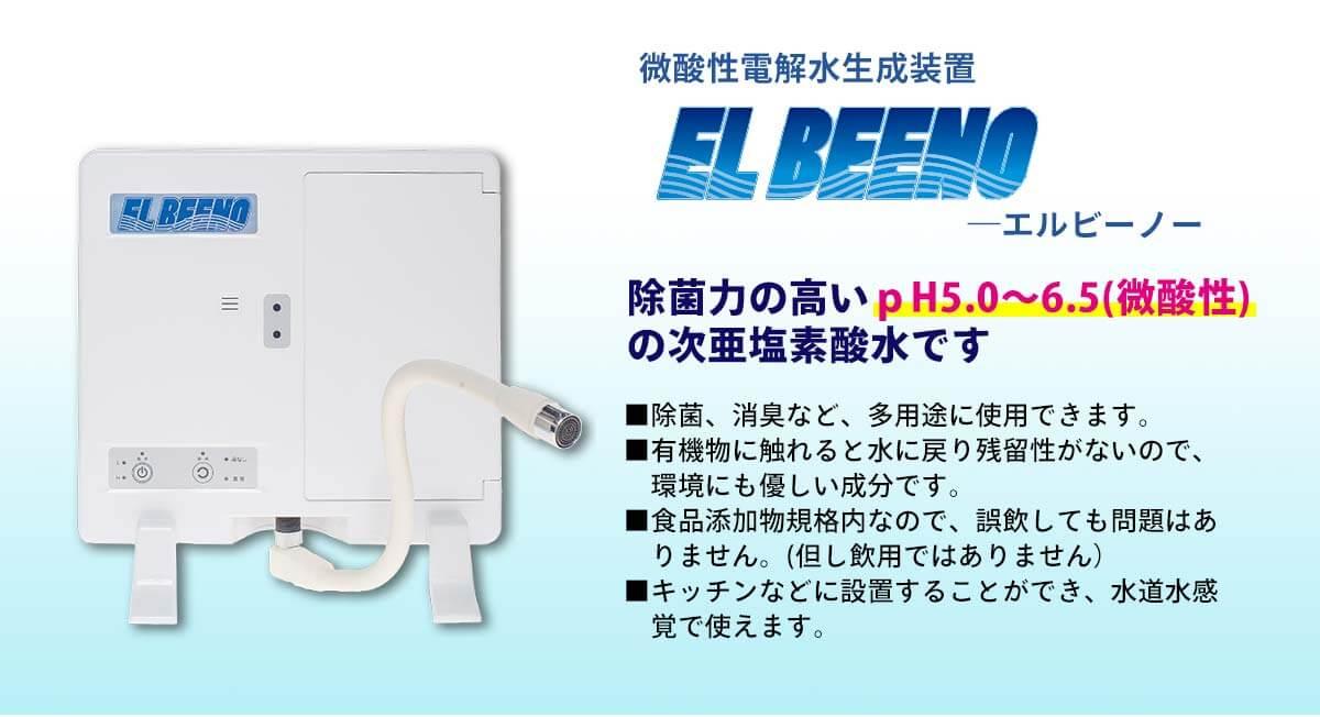 微酸性電解水生成装置ELBEENO-エルビーノ- 除菌力の高いpH5.0~6.5(微酸性)の次亜塩素酸水です <ココがPoint!> 除菌、消臭など、多用途に使用できます。 有機物に触れると水に戻り残留性がないので、環境にも優しい成分です。 食品添加物規格内なので、誤飲しても問題はありません。(但し飲用ではありません) キッチンなどに設置することができ、水道水感覚で使えます。