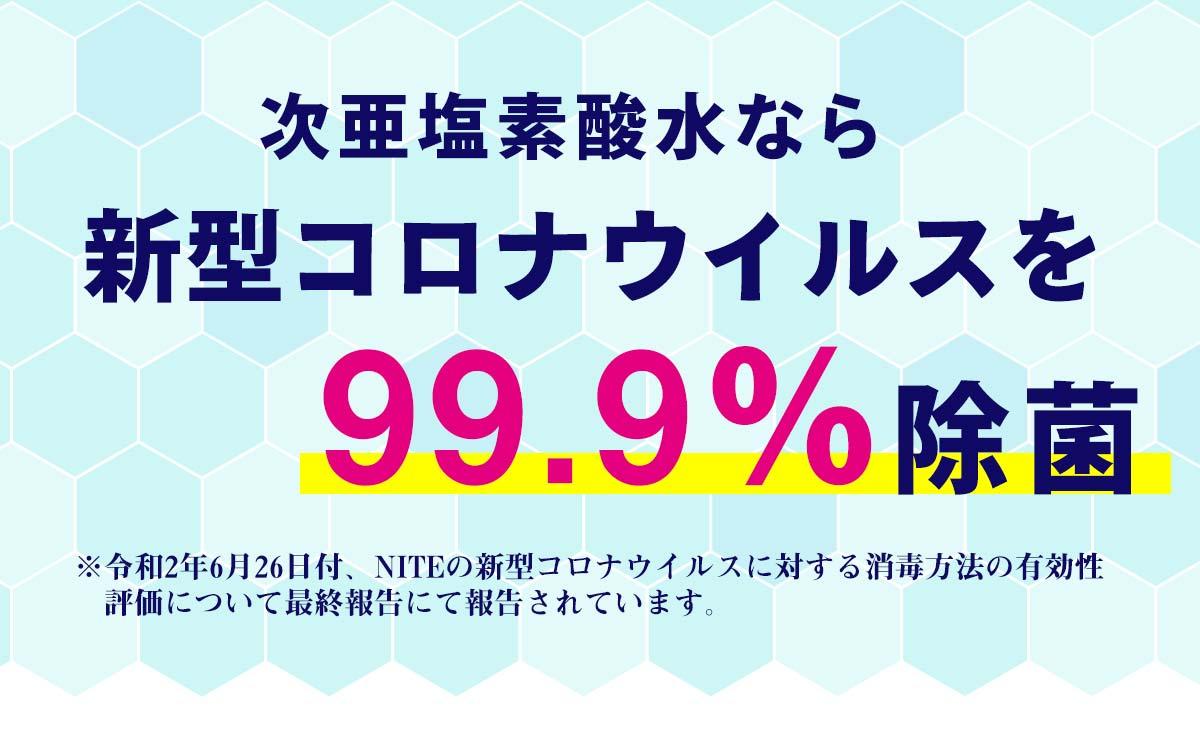 次亜塩素酸水なら新型コロナウイルスを99.9%除菌