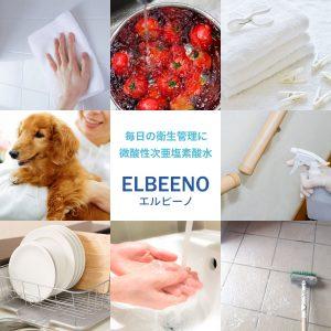 毎日の衛生管理に微酸性次亜塩素酸水エルビーノ
