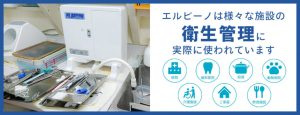 エルビーノは様々な施設の衛生管理に実際使われています