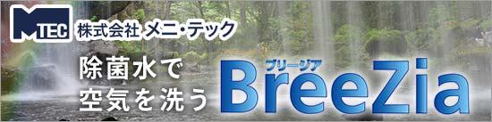 除菌水で空気を洗うブリージアのメニテック